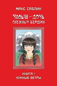 Макс Саблин - Чалын – дочь снежных вершин. Книга 1. Южные ветры