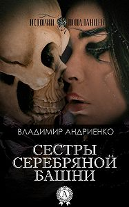Владимир Андриенко -Сестры Серебряной Башни