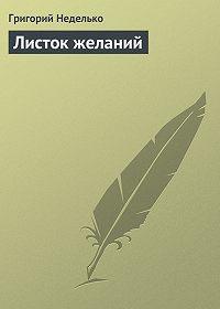 Григорий Неделько - Листок желаний