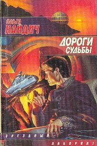 Ольга Найдич - Дороги судьбы