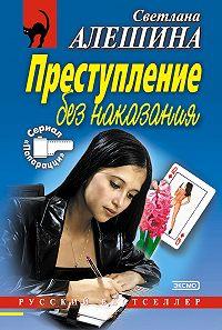 Светлана Алешина -Преступление без наказания (сборник)