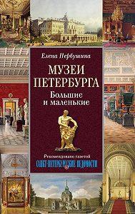 Елена Первушина -Музеи Петербурга. Большие и маленькие