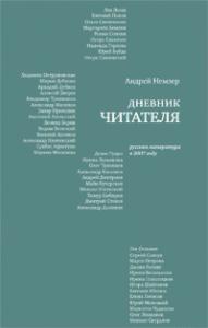 Андрей Семенович Немзер - Дневник читателя. Русская литература в 2007 году