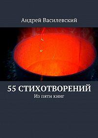 Андрей Василевский -55стихотворений