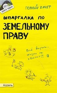 Александр Меденцов - Шпаргалка по земельному праву