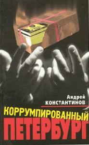 Андрей Константинов -Коррумпированный Петербург
