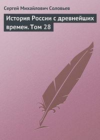 Сергей Соловьев -История России с древнейших времен. Том 28