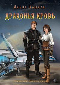 Денис Кащеев -Драконья кровь