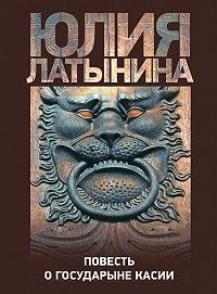 Юлия Латынина -Повесть о государыне Касии