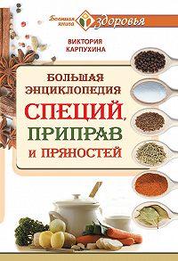 Виктория Карпухина -Большая энциклопедия специй, приправ и пряностей