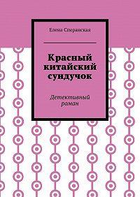 Елена Сперанская -Красный китайский сундучок. Детективный роман