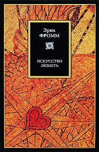 Эрих Фромм -Искусство любить