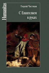 Георгий Чистяков -С Евангелием в руках