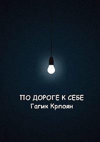 Гагик Крпоян -По дороге к себе. Сборник стихов