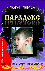 Андрей Ангелов -Парадокс