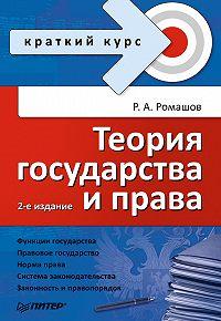 Роман Анатольевич Ромашов -Теория государства и права. Краткий курс