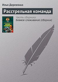 Илья Деревянко - Расстрельная команда