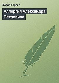 Зуфар Гареев -Аллергия Александра Петровича