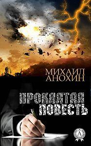 Михаил Анохин -Проклятая повесть