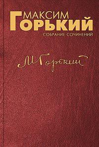 Максим Горький -О работе по «Истории фабрик и заводов»