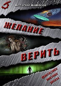 Виталий Вавикин - Желание верить