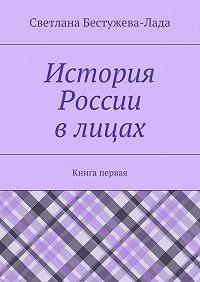 Светлана Бестужева-Лада -История России влицах. Книга первая