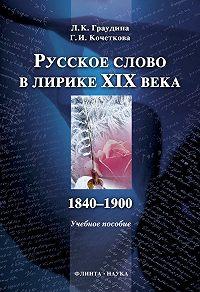 Л. К. Граудина, Г. И. Кочеткова - Русское слово в лирике XIX века (1840-1900): учебное пособие