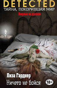 Лиза Гарднер -Ничего не бойся