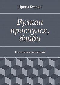 Ирина Белояр - Вулкан проснулся, бэйби