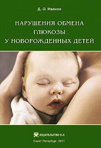 Д. О. Иванов -Нарушения обмена глюкозы у новорожденных детей