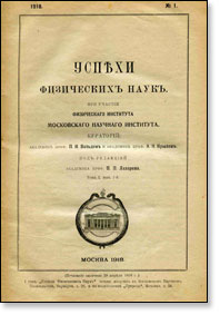 Александр Китайгородский -Новый этап в развитии физики рентгеновских лучей