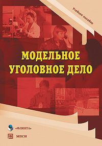 Светлана Мельник -Модельное уголовное дело. Учебное пособие