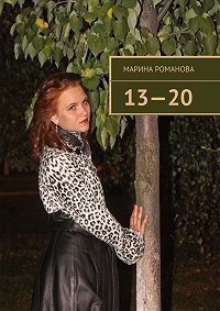 Марина Романова - 13—20