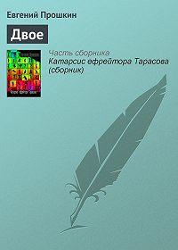 Евгений Прошкин -Двое
