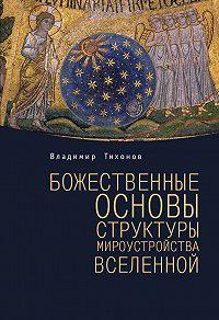 Владимир Тихонов -Божественные основы структуры мироустройства Вселенной