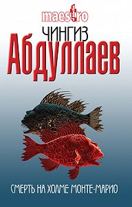 Чингиз Абдуллаев -Смерть на холме Монте-Марио