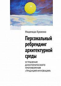 Надежда Ершова -Персональный ребрендинг архитектурной среды. Устранение дихотомического противоречия «традиция-инновация»