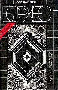 Хорхе Борхес -25 августа 1983 года