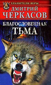 Дмитрий  Черкасов -Благословенная тьма