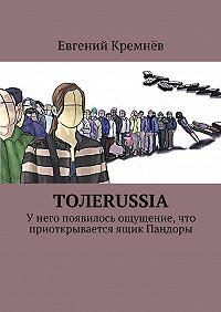 Евгений Кремнёв -Толеrussia. Унего появилось ощущение, что приоткрывается ящик Пандоры