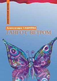Александра Сашнева - Танго с ветром