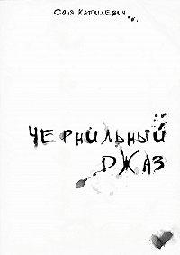 Соня Капилевич -Чернильный джаз. Сборник стихотворений