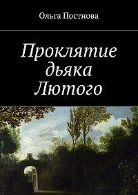 Ольга Постнова - Проклятие дьяка Лютого