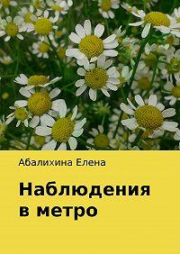 Елена Сергеевна Абалихина -Наблюдения в метро