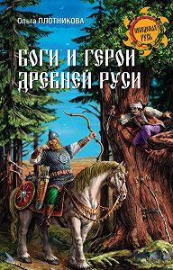Ольга Плотникова -Боги и герои Древней Руси