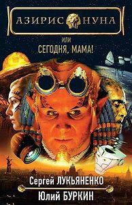 Сергей Лукьяненко, Юлий Буркин - Сегодня, мама!