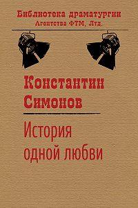Константин Симонов -История одной любви