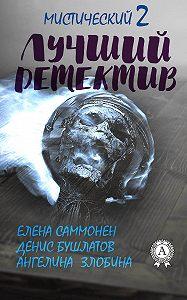 Ангелина Злобина -Лучший мистический детектив – 2