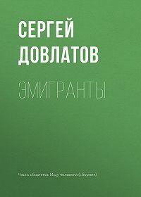 Сергей Довлатов -Эмигранты