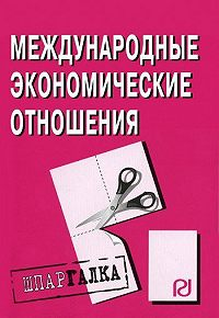 Коллектив Авторов -Международные экономические отношения: Шпаргалка